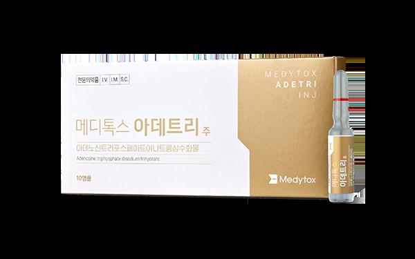 메디톡스아데트리주(아데노신트리포스페이트이나트륨삼수화물)