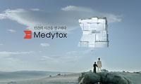 메디톡스 4차 기업광고